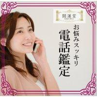 「開運堂」電話鑑定チケット(10分)
