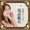 「開運堂」電話鑑定チケット(60分)