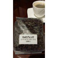 カフェで大人気!ソルトブレンドコーヒー豆【シティ&フレンチロースト(深煎り)】200g