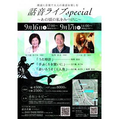 【店頭払専用商品】話音ライブspecialチケット |一般(大人)4500円|9月17日14時~