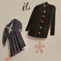 入学祝☆祝儀袋☆制服