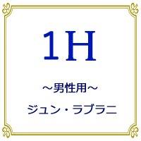 【男性用】ラブラニ・ライト 1時間