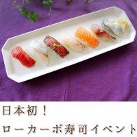 日本初!ローカーボ寿司イベント