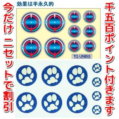 TQシール+元気シール【1500ポイント】