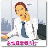 働く女性経営者向けの施術券