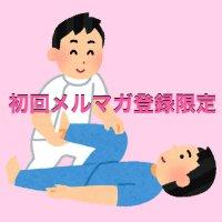 メルマガ登録された方限定!!初回のみ10000円→6000円
