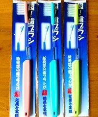 超!歯ブラシ