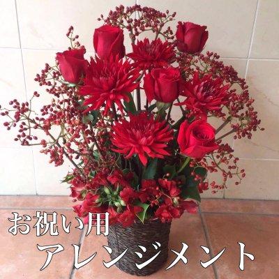 お祝い用 お花のオーダーメイドギフト 15000円セット (アレンジメント)