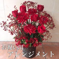お祝い用 お花のオーダーメイドギフト 15000円セット (花束 or アレンジメント)