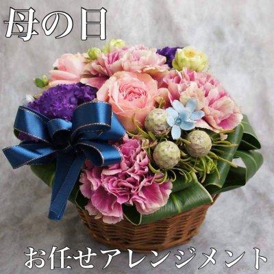 母の日用 お花のギフト6000円セット (アレンジメント)【5/1(月)〜7(日)の間にお届け】