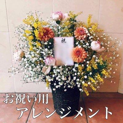 お祝い用 お花のオーダーメイドギフト 21600円セット (アレンジメント)
