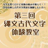 【第三回】縄文古代文字体験教室