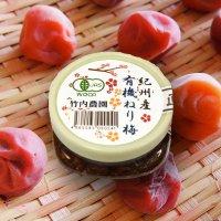 【無農薬栽培】和歌山県竹内農園の「ねり梅」(150g)