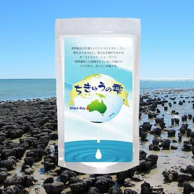 【2年6か月天日干し完全中性天然塩】ちきゅうの雫200g