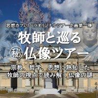 【思想カフェリベラオリジナル企画ツアー第二弾】牧師と巡る㊙仏像ツアー参加チケット