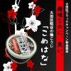 【米はな第一弾商品】大田区糀谷の梅麹「こめはな」(500g)※瓶入り・お試し・贈答用