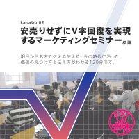 安売りせずにV字回復を実現するマーケティングセミナー(概論)