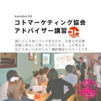 コトマーケティング協会アドバイザー講習:大阪開催