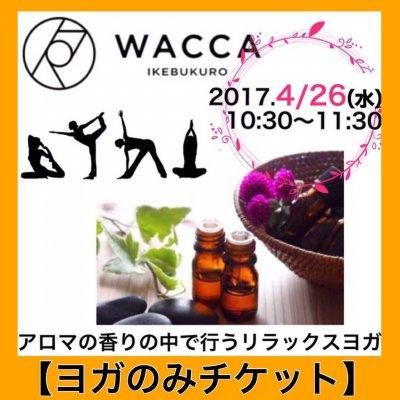 4/26(水)WACCA池袋 アロマの香りの中で行うリラックスヨガ〜ヨガのみ・プレゼント付き〜