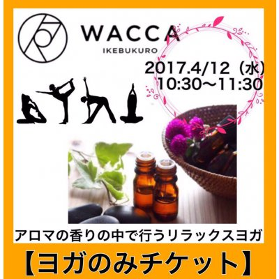 4/12(水)WACCA池袋 アロマの香りの中で行うリラックスヨガ~ヨガのみ・プレゼント付き~
