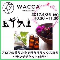 4/26(水) WACCA池袋 アロマの香りの中で行うリラックスヨガ~ランチチケット付き~
