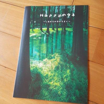 冊子『Happyのタネ』