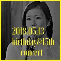 【5月13日(日)14:50開演!!】Shizaki hiroka15周年&birthdayソロコンサート 大人用 前売りチケット