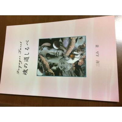 【ボイジャータロット ガイドブック】魂の道しるべ