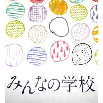 ★銀行振込のみ★【こども会員用】 4/2 「みんなの学校」上映会