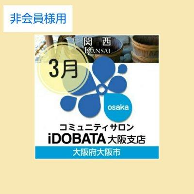 ★銀行振込のみ★【非会員用】3/24ステップアップセッション
