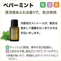 【 清涼感あふれる!クール 】 ペパーミント ( 15mL ) - ドテラ社 高品質エッセンシャルオイル -