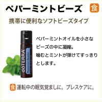 【 清涼感を粒にとじ込めた 】 ペパーミントビーズ - ドテラ社 高品質エッセンシャルオイル -
