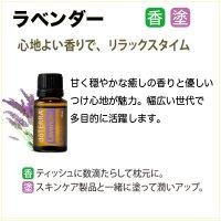 【 リラックス。穏やかに優しく働く 】 ラベンダー ( 15mL ) - ドテラ社 高品質エッセンシャルオイル -