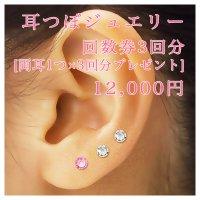 耳つぼジュエリー回数券 3回分 12,000円 + (両耳1つ×3回分プレゼント!!)