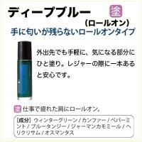 【爽快感を携帯】 ディープブルー(ロールオン) 10mL - 高品質エッセンシャルオイル -