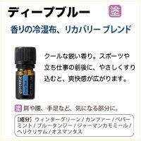 【スーッと爽快】 ディープブルー 5mL - 高品質エッセンシャルオイル -