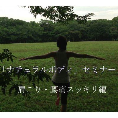 6/  1(木)  10:00〜11:30「ナチュラルボディのつくり方」セミナー 肩こり・腰痛スッキリ編 (セミナーに初めて参加される方限定の特別価格)のイメージその1