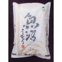 魚沼産コシヒカリ・棚田米 2kg