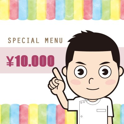 【店頭払い専用】TAMARIBA☆スペシャルコース