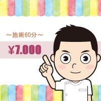 【店頭払い専用】TAMARIBA☆施術60分