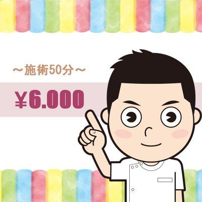【店頭払い専用】TAMARIBA☆施術50分