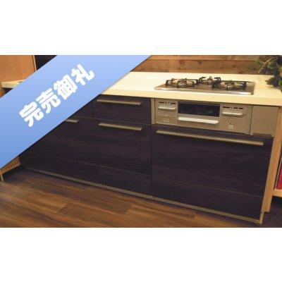 【完売】LIXILシステムキッチン未使用 展示品1点限り