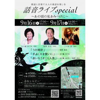 9月16日㈯17:00|一般(大人)4500円|話音ライブスペシャルチケット|赤坂シルビー【店頭払いのみ】