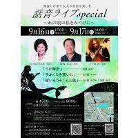 話音ライブspecialチケット  ペア(2名様)8000円 9月17日㈰ 【店頭払いのみ】