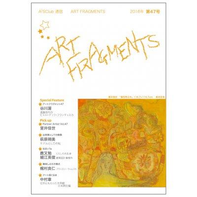 アートフラグメント47号