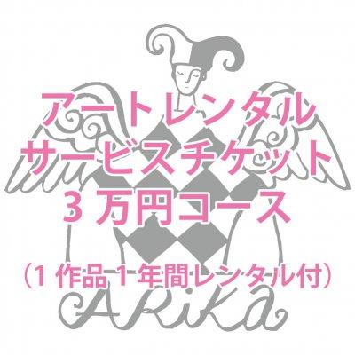 アートレンタル サービスチケット 3万円コース (1作品1年間レンタル付 作品ラインナップの中から1点選べます)