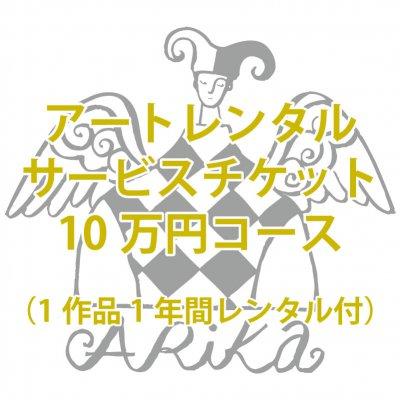 アートレンタル サービスチケット 10万円コース (1作品1年間レンタル付 作品ラインナップの中から1点選べます)