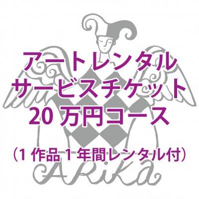 アートレンタル サービスチケット 20万円コース (1作品1年間レンタル付 作品ラインナップの中から1点選べます)