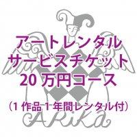 アートレンタル サービスチケット 20万円コース (1作品1年間レンタル付 作品ラインナップの中から1...