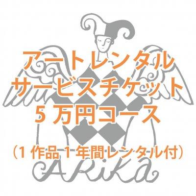 アートレンタル サービスチケット 5万円コース (1作品1年間レンタル付 作品ラインナップの中から1点選べます)